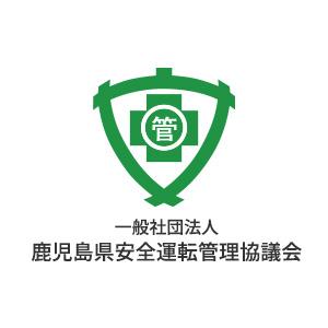 一般社団法人 鹿児島県安全運転管理協議会